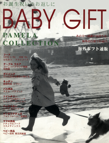 Japanese catalog for Gift items for mothers of newborns. Cover and all interior items